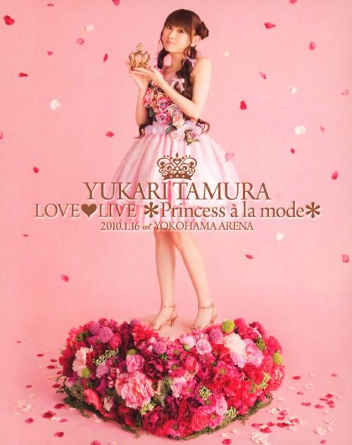 【中古】田村ゆかり LOVE・LIVE*Princess a la mode* 【ブルーレイ】/田村ゆかり