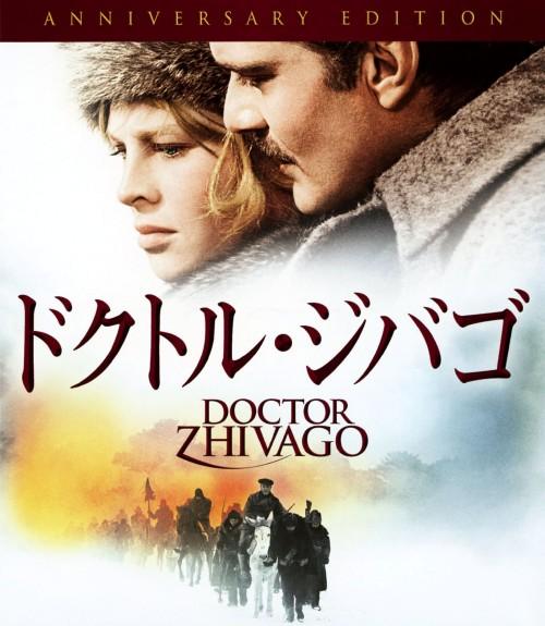 【中古】ドクトル・ジバゴ アニバーサリーED (1965) 【ブルーレイ】/オマー・シャリフ