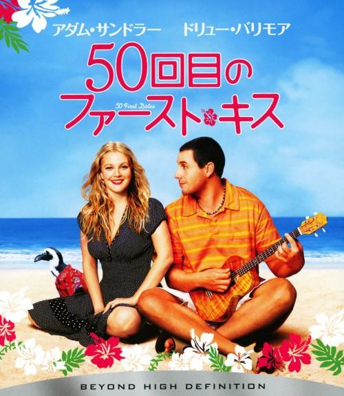 【中古】50回目のファースト・キス (2004) 【ブルーレイ】/アダム・サンドラー