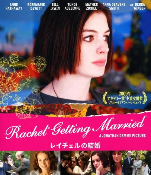 【中古】レイチェルの結婚 【ブルーレイ】/アン・ハサウェイ