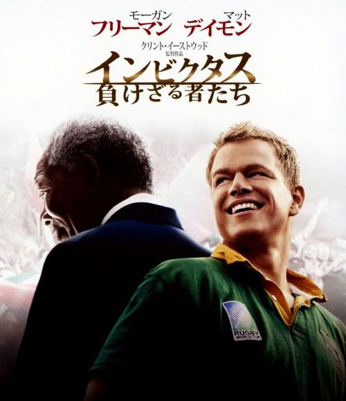 【中古】初限)インビクタス/負けざる者たち BD&DVDセット 【ブルーレイ】/モーガン・フリーマン