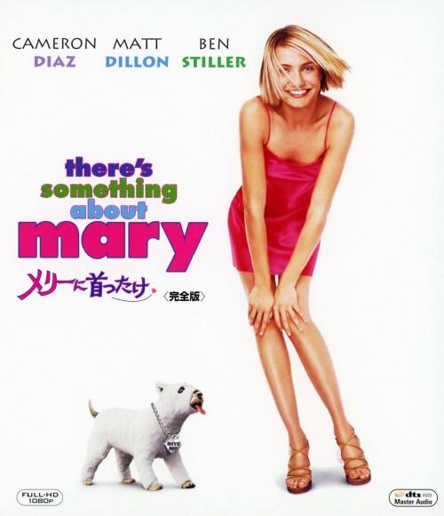 【中古】メリーに首ったけ 完全版 【ブルーレイ】/キャメロン・ディアス