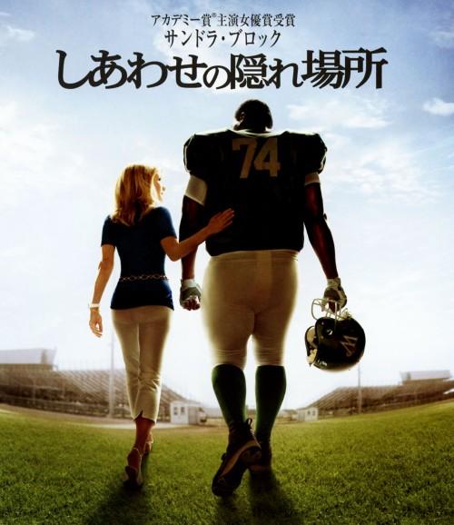 【中古】初限)しあわせの隠れ場所 BD&DVDセット 【ブルーレイ】/サンドラ・ブロック