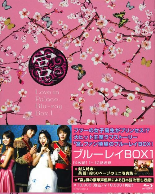 【中古】1.宮 Love in Palace BOX 【ブルーレイ】/ユン・ウネ