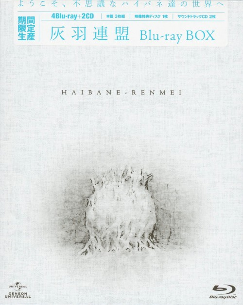 【中古】期限)灰羽連盟 BOX 【ブルーレイ】/広橋涼