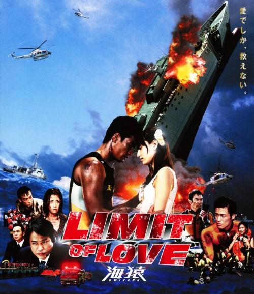 【中古】LIMIT OF LOVE 海猿 【ブルーレイ】/伊藤英明