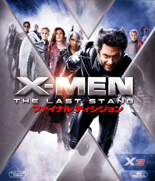 【中古】X−MEN:ファイナルディシジョン 【ブルーレイ】/ヒュー・ジャックマン