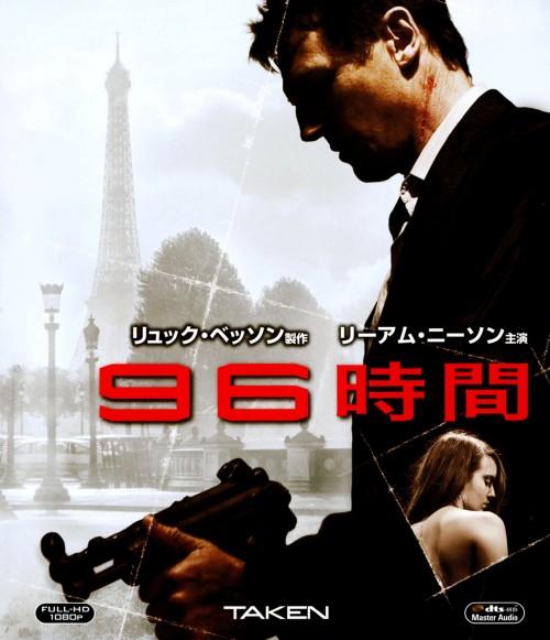 【中古】96時間 【ブルーレイ】/リーアム・ニーソン