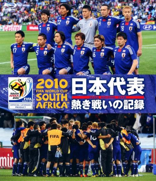 【中古】2010 FIFA ワールド…日本代表 熱き戦いの記録【ブルーレイ】