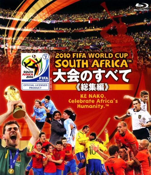【中古】2010 FIFA ワールドカップ…大会のすべて 総集編 【ブルーレイ】