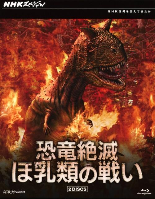 【中古】恐竜絶滅 ほ乳類の戦い BOX 【ブルーレイ】