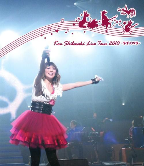 【中古】Kou Shibasaki Live Tour 2010-ラブ・パラ- 【ブルーレイ】/柴咲コウ