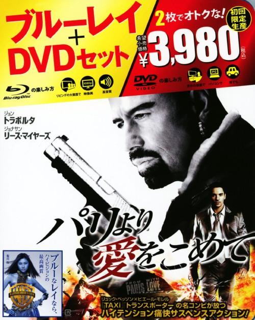 【中古】初限)パリより愛をこめて ブルーレイ&DVDセット 【ブルーレイ】/ジョン・トラボルタ