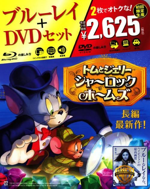 【中古】初限)トムとジェリー シャーロック・ホー…BD&DVDセット 【ブルーレイ】/肝付兼太