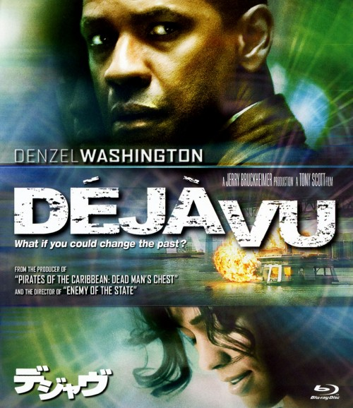 【中古】デジャヴ (2006)【ブルーレイ】/デンゼル・ワシントン