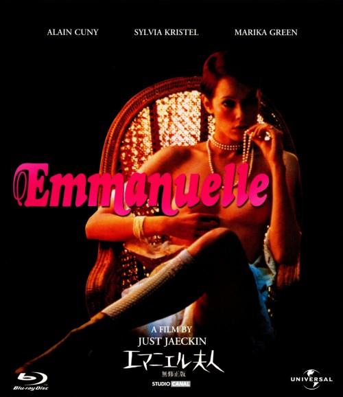 【中古】期限)エマニエル夫人 無修正版 ブルーレイ&DVDセット 【ブルーレイ】/シルヴィア・クリステル