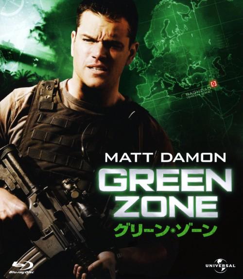【中古】グリーン・ゾーン ブルーレイ&DVDセット 【ブルーレイ】/マット・デイモン