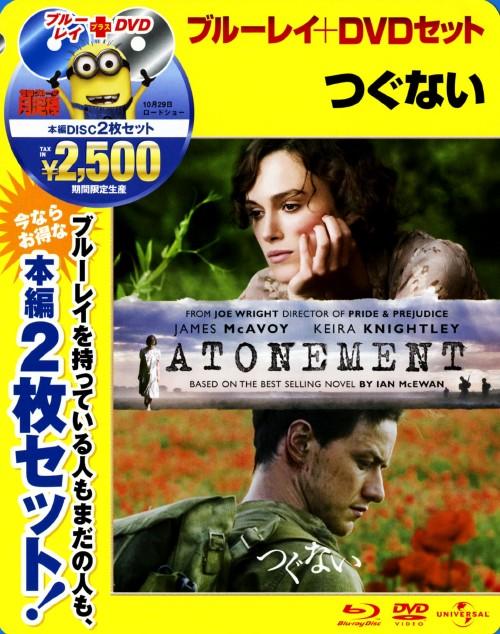 【中古】期限)つぐない ブルーレイ&DVDセット 【ブルーレイ】/キーラ・ナイトレイ