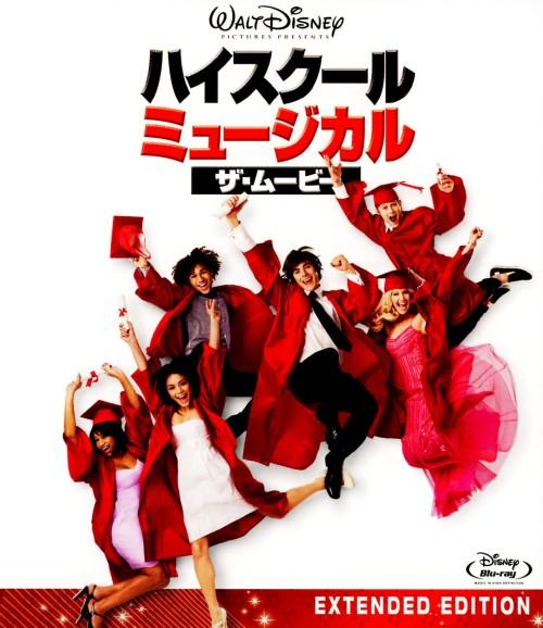 【中古】ハイスクール・ミュージカル ザ・ムービー 【ブルーレイ】/ザック・エフロン