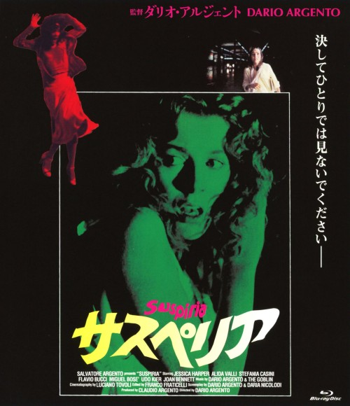 【中古】サスペリア (1977) 【ブルーレイ】/ジェシカ・ハーパー