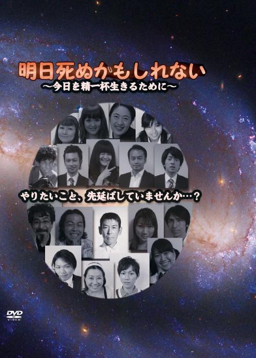 【中古】明日死ぬかもしれない 今日を精一杯生き… 【DVD】/西田渉