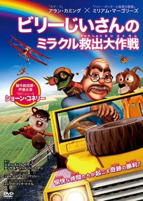 【中古】ビリーじいさんのミラクル救出大作戦 【DVD】/ショーン・コネリー