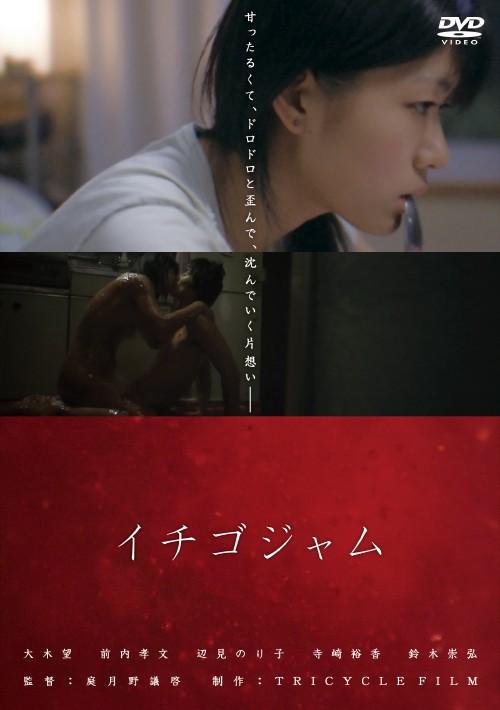 【中古】イチゴジャム 【DVD】/大木望