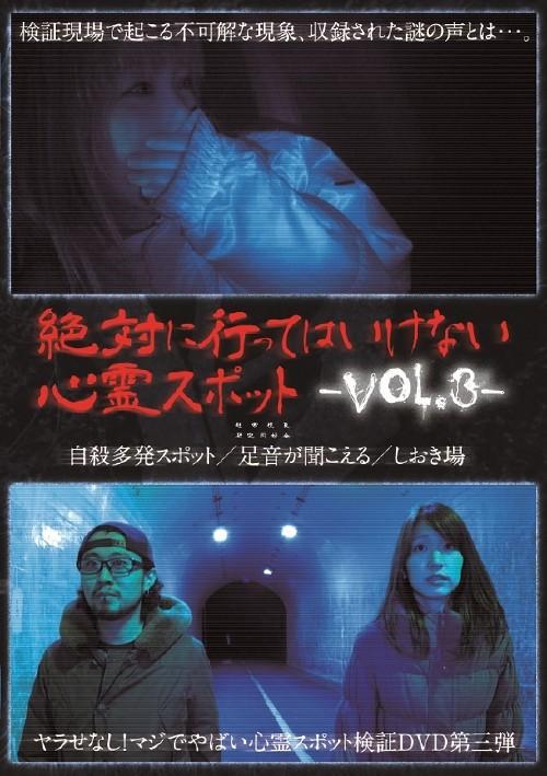 【中古】3.絶対に行ってはいけない心霊スポット 【DVD】