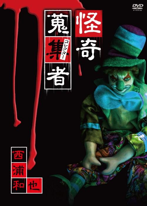 【中古】怪奇蒐集者 西浦和也 【DVD】/西浦和也