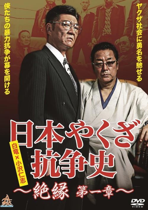 【中古】1.日本やくざ抗争史 絶縁 【DVD】/白竜