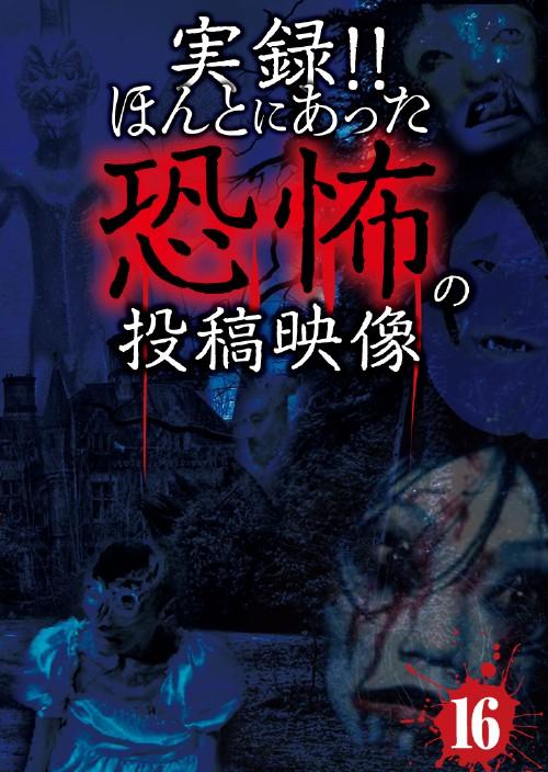 【中古】16.実録!!ほんとにあった恐怖の投稿映像 【DVD】/有働逸樹