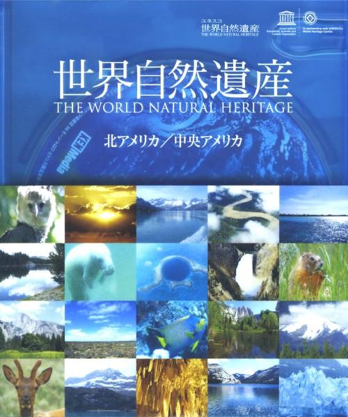 【中古】世界自然遺産 北アメリカ/中央アメリカ 【ブルーレイ】