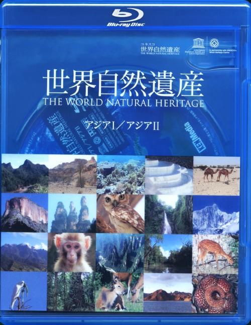 【中古】世界自然遺産 アジア1/アジア2 【ブルーレイ】