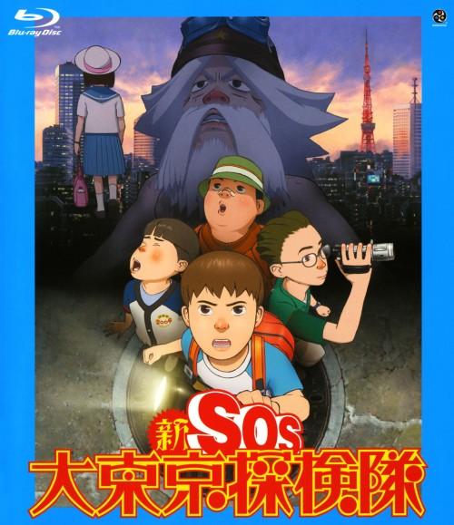 【中古】新SOS大東京探検隊 【ブルーレイ】/小林沙苗
