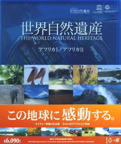 【中古】世界自然遺産 アフリカ1/アフリカ2 【ブルーレイ】