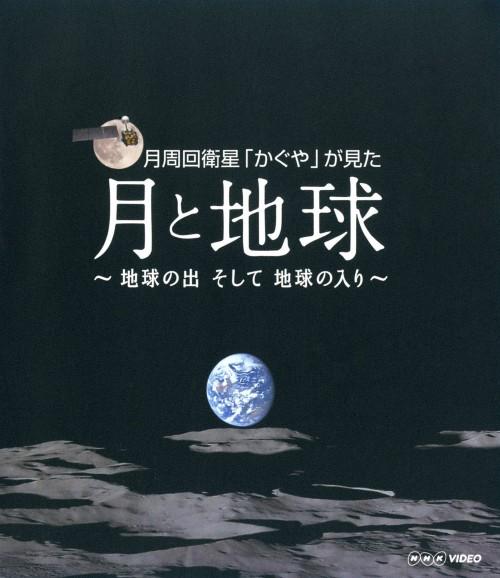 【中古】月周回衛星「かぐや」が見た月と地球 【ブルーレイ】