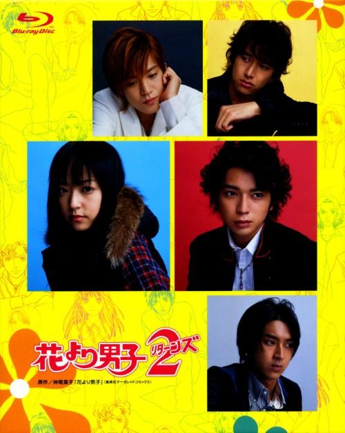 【中古】花より男子2(リターンズ) BOX 【ブルーレイ】/井上真央