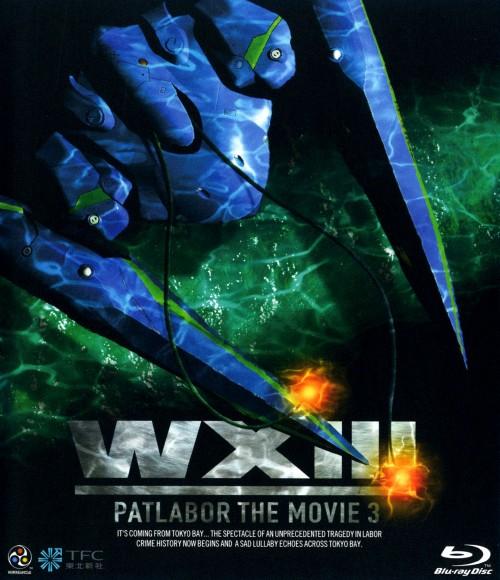 【中古】機動警察パトレイバーWX3 THE MOVIE (完) 【ブルーレイ】/綿引勝彦