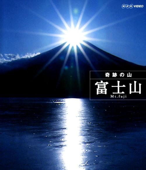 【中古】奇跡の山 富士山 【ブルーレイ】