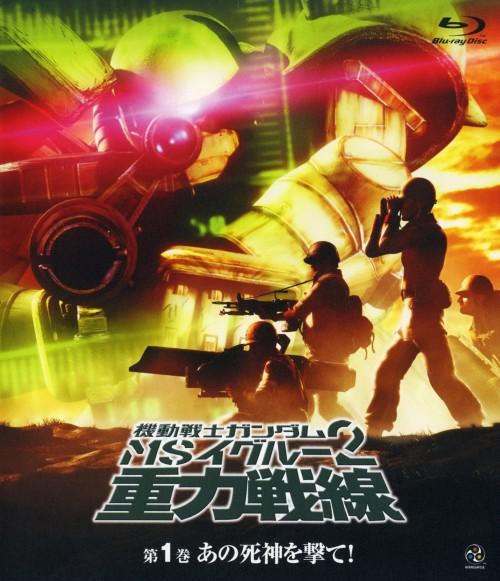 【中古】1.機動戦士ガンダム MSイグルー2 重力戦線… 【ブルーレイ】/てらそままさき
