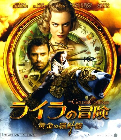 【中古】ライラの冒険 黄金の羅針盤 【ブルーレイ】/ニコール・キッドマン