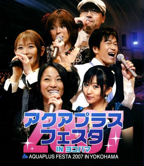 【中古】アクアプラスフェスタ2007 IN 横浜 【ブルーレイ】/落合祐里香
