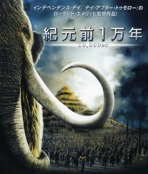 【中古】紀元前1万年 【ブルーレイ】/スティーブン・ストレイト