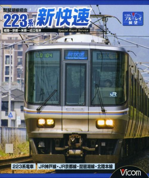【中古】琵琶湖線経由 223系新快速 姫路〜京都〜…【ブルーレイ】