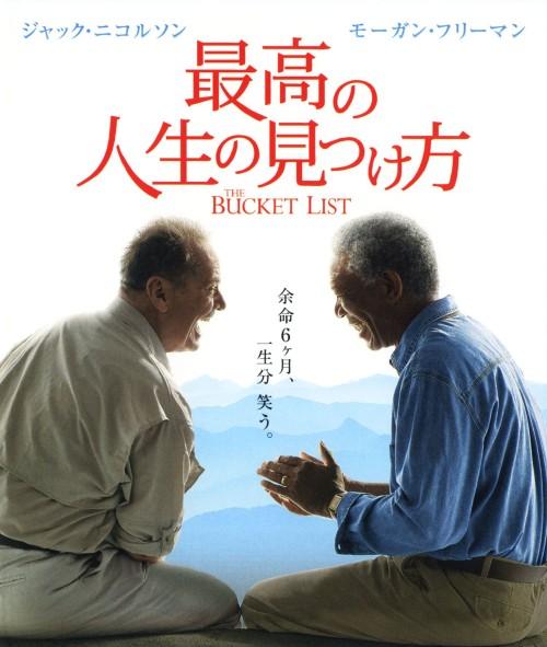 【中古】最高の人生の見つけ方 (2007) 【ブルーレイ】/ジャック・ニコルソン