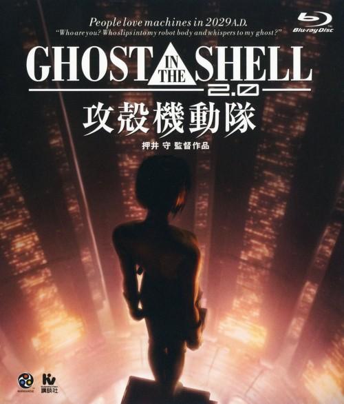 【中古】GHOST IN THE SHELL 攻殻機動隊 2.0 【ブルーレイ】/田中敦子