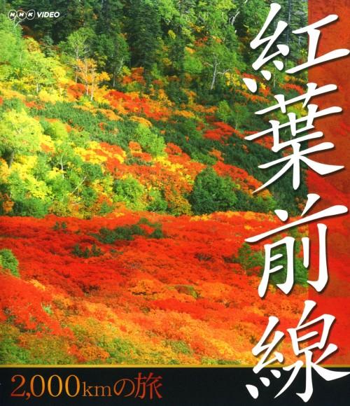 【中古】紅葉前線2千kmの旅 【ブルーレイ】