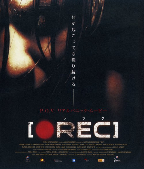 【中古】REC/レック (2007) 【ブルーレイ】/マニュエラ・ヴェラスコ
