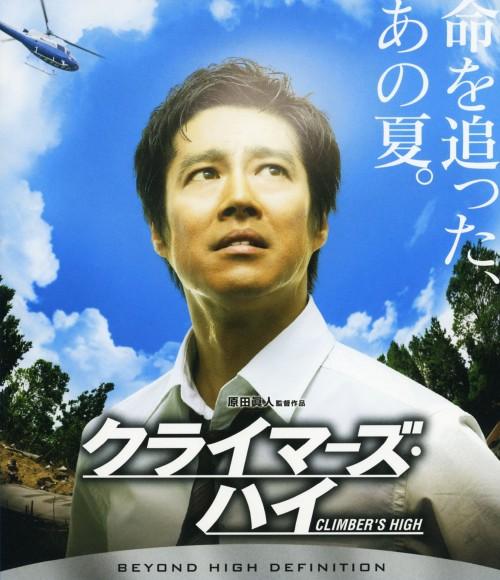 【中古】クライマーズ・ハイ(2008) 【ブルーレイ】/堤真一