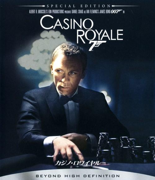 【中古】007 カジノ・ロワイヤル (2006) SP・ED 【ブルーレイ】/ダニエル・クレイグ